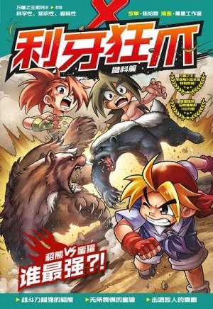 X探险特工队 万兽之王系列 II:利牙狂爪 貂熊 VS 蜜獾谁最强?!