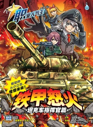 职业人气王66-铁甲怒火·坦克车指挥官篇