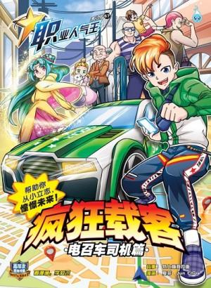 职业人气王67-疯狂载客·电召车司机篇