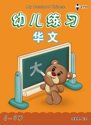 幼儿练习华文