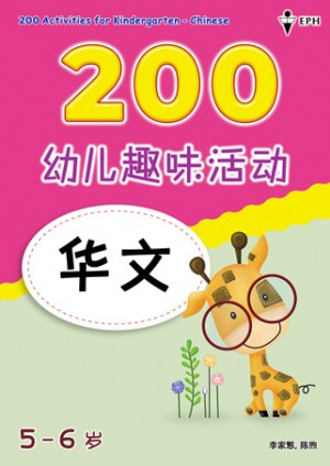 幼儿趣味活动华文