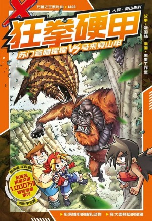X探险特工队 万兽之王系列 III:狂拳硬甲 苏门答腊猩猩 VS 马来穿山甲