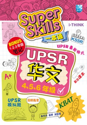 UPSR Super Skills 一本通华文