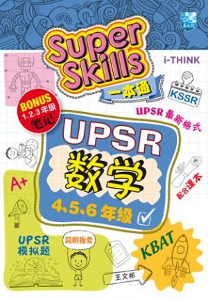 UPSR Super Skills 一本通数学