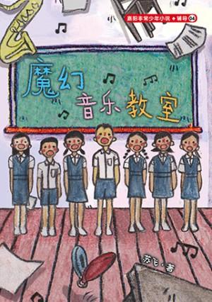魔幻音乐教室