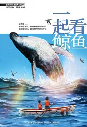 一起看鲸鱼 - WHF7