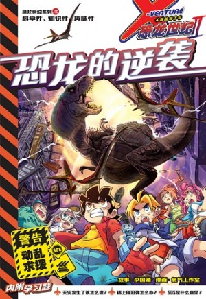X探险特工队 恐龙系列 II :恐龙的逆袭