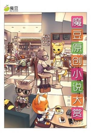 魔豆原创小说大赏2015得奖作品合集