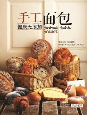 手工面包,健康无添加