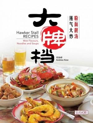 HAWKER STALL RECIPES
