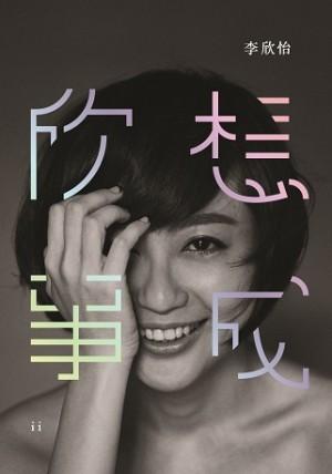 欣想事成ii ( 三刷新封面!换个笑脸说HELLO !)