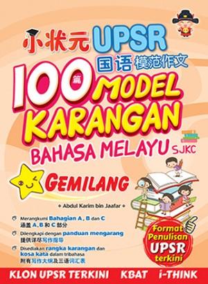 UPSR小状元模范作文100篇国语 < UPSR 100 Model Karangan UPSR Bahasa Melayu >