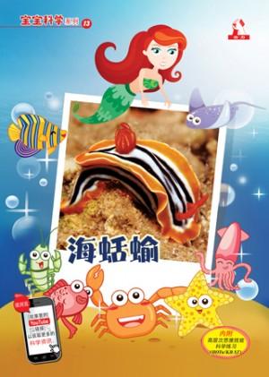 宝宝科学13-海蛞蝓