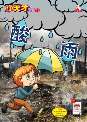 小天才13-酸雨