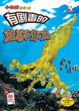 小伙伴15-有剧毒的蓝环章鱼