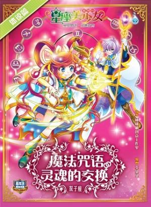 星座美少女-魔法咒语 灵魂的交换 双子座