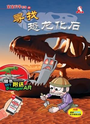 宝宝科学35-寻找恐龙化石