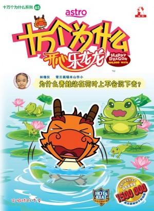 十万个为什么 开心乐龙龙-为什么青蛙站在荷叶上不会沉下去?