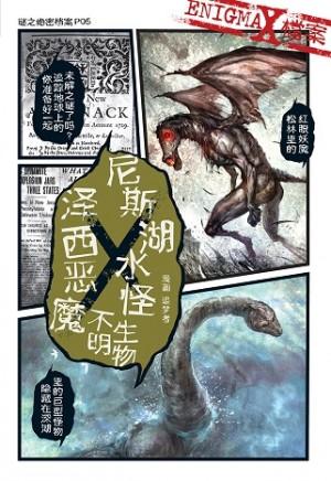 谜之绝密档案-泽西恶魔 X 尼斯湖水怪 不明生物