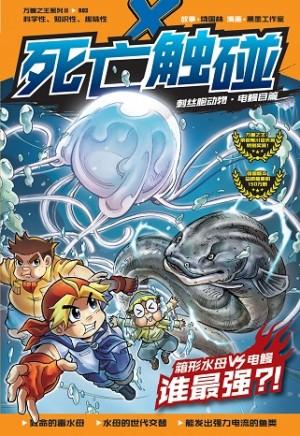 X探险特工队 万兽之王系列 II:死亡触碰 箱形水母 VS 电鳗谁最强?!