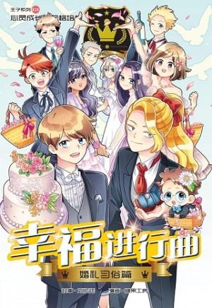 婚礼习俗篇: 幸福进行曲
