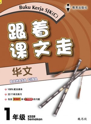 一年级跟着课文走华文 < Primary 1 Buku Kerja Bahasa Cina >