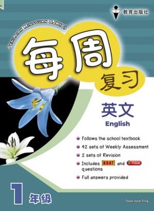 一年级每周复习英文