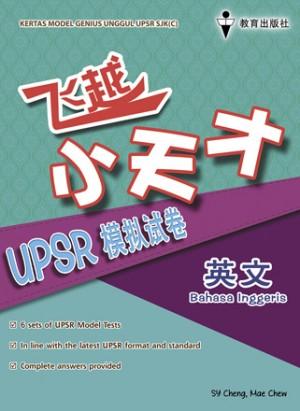 UPSR飞越小天才模拟试卷英文