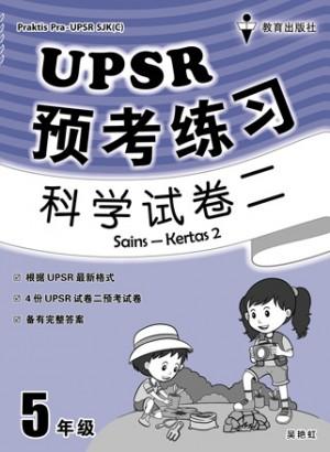 五年级UPSR预考练习科学试卷二