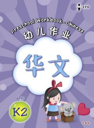 K2 幼儿作业华文