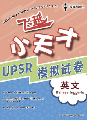 UPSR 飞越小天才模拟试卷英文