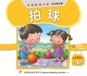 学前阅读计划100字- 《拍球》第一册
