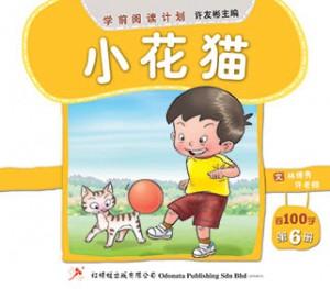 学前阅读计划100字-《小花猫》第六册