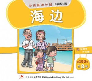 学前阅读计划100字- 《海边》第八册
