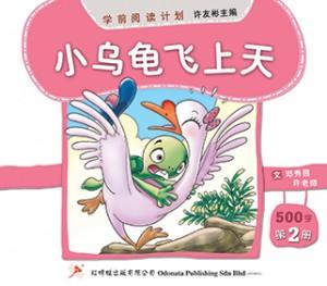 学前阅读计划500字 - 第二册 《小乌龟飞上天》