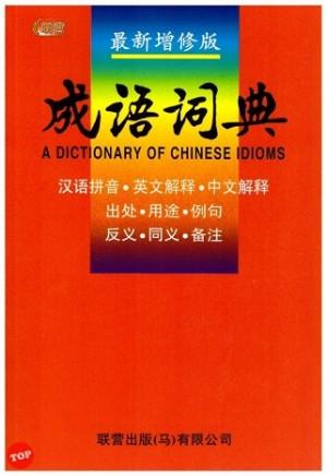 九用成语词典(最新增修版)
