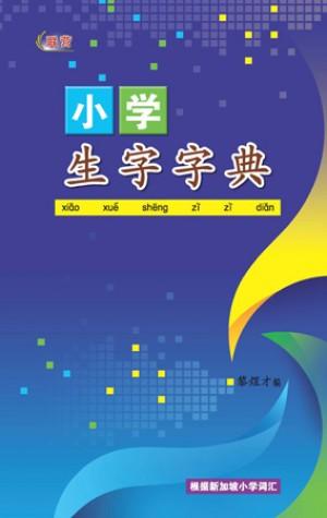 小学生字字典(新版)