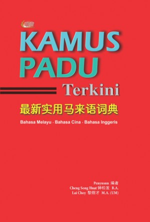 Kamus Padu Terkini (精)
