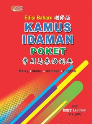 常用马来语词典(增修版)