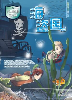 少年侦探三人组—海盗国