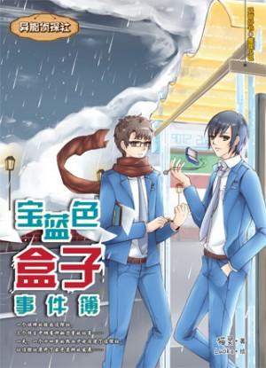 异能侦探社—宝蓝色盒子事件簿