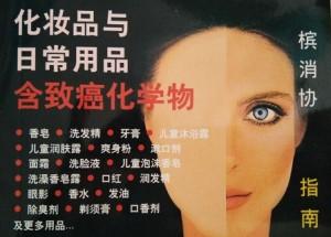 化妆品与日常用品含致癌化学物