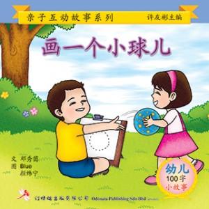 第一册 - 《画一个小球儿》