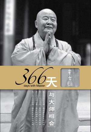 366天与大师相会