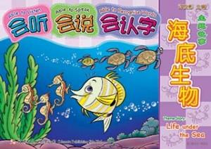 主题故事系列 - 3 * 4 《海底生物》