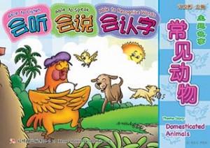 主题故事系列 - 3 * 1 《常见动物》