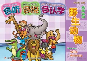 主题故事系列 - 3 * 3 《野生动物》
