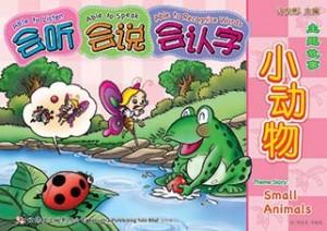主题故事系列 - 3 * 2 《小动物》