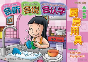 主题故事系列 - 1 * 3 《厨房用具》