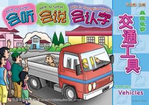 主题故事系列 - 2 * 4 《交通工具》